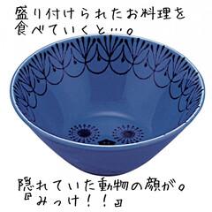 ボウル 鉢 ミッケ Mikke ボウルS 6791 北欧 ギフト プレゼント 贈り物 | mikke(皿)を使ったクチコミ「ステイホームの影響で、食器収集にハマって…」(1枚目)