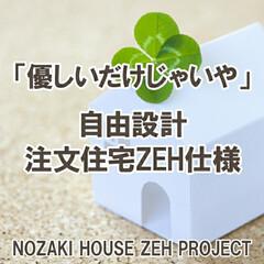 福岡県/直方市/ZEH/野崎住宅/注文住宅/太陽光発電/... 野崎住宅では、デザインハウスシリーズでZ…(4枚目)