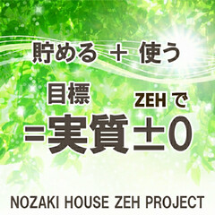 福岡県/直方市/ZEH/野崎住宅/注文住宅/太陽光発電/... 野崎住宅では、デザインハウスシリーズでZ…(3枚目)