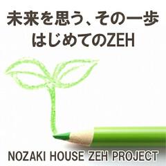福岡県/直方市/ZEH/野崎住宅/注文住宅/太陽光発電/... 野崎住宅では、デザインハウスシリーズでZ…
