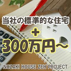 福岡県/直方市/ZEH/野崎住宅/注文住宅/太陽光発電/... 野崎住宅では、デザインハウスシリーズでZ…(5枚目)