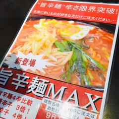 お出かけ 旨辛麺MAXからの 道の駅巡り🚗 ³₃ …(1枚目)