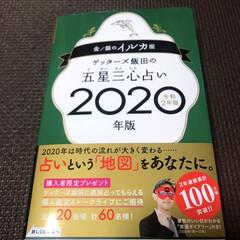 ゲッターズ飯田/2020年/占い/お正月2020 お正月といえばコレ! なのですか??笑 …(1枚目)