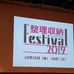 イベント/フェス/フェスティバル/整理収納/整理/収納/... 整理収納フェスティバル2019