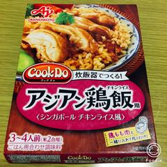 アジアン/おうちごはんクラブ お手軽  CookDoのアジアンチキンラ…