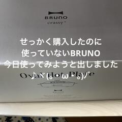 オーバルホットプレート ブラック | BRUNO(ホットプレート)を使ったクチコミ「数ヶ月前せっかく購入しましたが 結局使い…」