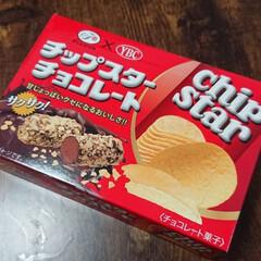 やめられないとまらない/チップスターチョコレート/チョコレート/チップスター/お菓子/スイーツ 気になっていた『チップスターチョコレート…