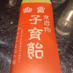 飴/京都/幽霊/フォロー大歓迎/旅行/秋/... 京都の怖いお土産〜😊幽霊子育飴🍬 飴売り…