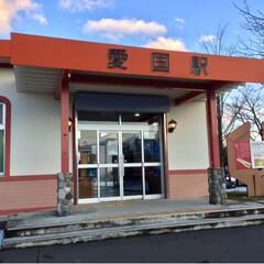 鉄道/廃線の旅/北海道/フォロー大歓迎/おでかけ/風景/... 廃線となった旧広尾線 北海道の名所でした…(3枚目)