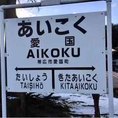 鉄道/廃線の旅/北海道/フォロー大歓迎/おでかけ/風景/... 廃線となった旧広尾線 北海道の名所でした…