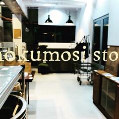 雑貨/建築/オープン/名古屋 名古屋市名東区にmokumosi sto…