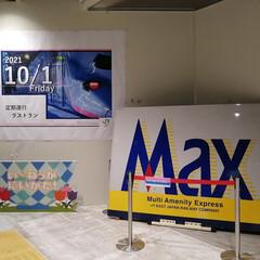 淋しい/今までありがとう/ラストラン/推し/E4系MAX/新幹線 E4系MAXが2021年10/1にラスト…(5枚目)