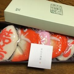 お祝い返し/細工蒲鉾/お祝い蒲鉾 富山では、婚礼や人生の様々な節目、お祝い…(3枚目)