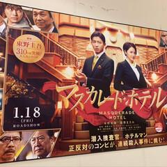 映画鑑賞/東野圭吾/マスカレードホテル/投稿200回 この投稿が200回目になりました。 いつ…