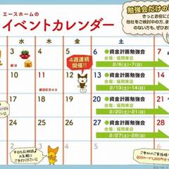 福岡/福岡県/イベント/イベント情報/マイホーム/新築 2月は「家づくり相談会」を4週連続で開催…