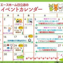 イベント/イベント情報/茨城   エースホーム日立店の3月イベント予定…