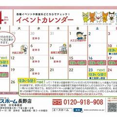 イベント/イベント情報/長野県/エースホーム 春の行楽シーズン到来。 せっかくのお休み…