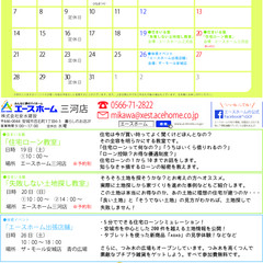 イベント情報/イベント/都道府県/観光地/愛知 今月もザ・モール安城店への出張店舗も開催…