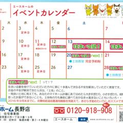 長野/イベント/イベント情報/新築/マイホーム/長野県 いよいよ雪も降り寒くなってきましたね。ス…
