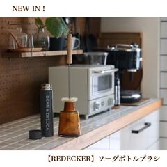 レデッカー ソーダボトルブラシ 661728(掃除用ブラシ)を使ったクチコミ「2020/09/20  【キッチン掃除グ…」