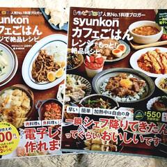 カフェごはんレシピ本/レンジで簡単レシピ/料理本/キッチン/おすすめアイテム/暮らし ショッピングセンターウロウロして TSU…
