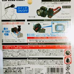 避難グッズ/停電/ライト/ダイソー/100均/おすすめアイテム/... ダイソーのオススメです♪ 頭につけるヘッ…(2枚目)