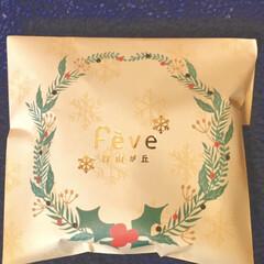 自由が丘/お豆/feve/バレンタイン2019 これはクリスマス限定のパッケージです! …