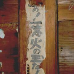ポスター/柱/昭和/負の遺産 古民家の柱らしい、戦中のポスター跡。 暦…