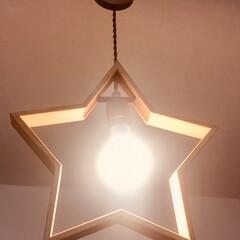 リビング/星型/照明 今の家を買った時に見つけた、お気に入りの…