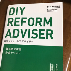 資格取得/壁紙屋本舗/WALPA/Decor Interior Tokyo/DIYリフォームアドバイザー/フォロー大歓迎/... ご報告です。 DIYリフォームアドバイザ…