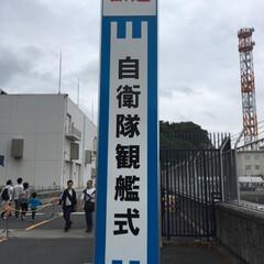 横浜/横須賀/海上自衛隊/おでかけ 昨日は早朝から横須賀と横浜に行って来まし…