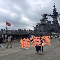 海上自衛隊/横須賀/令和元年フォト投稿キャンペーン/LIMIAおでかけ部/おでかけ 昨日は横須賀行って来ました😄 少し寒かっ…