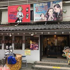 東京/冬/おでかけ/風景 東京 青梅にある赤塚不二夫記念館🚃 年末…