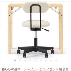 チェア/テーブル/無印良品 無印良品のこれほしい〜 セットで9990…(1枚目)