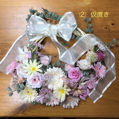 フラワーリース/ウエディング💒 お友達の勤め先の方の結婚祝いに『フラワー…(3枚目)