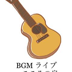 アコースティックギター/ウクレレ/豊橋祇園祭/関屋町/ワルツ/吉田神社/... 《こころの泉》 10月4日金曜日 14時…