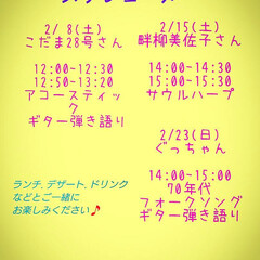 フレンチプレス/ハープ/ギター/ライブ/川面/河景/... 《こころの泉》 2月のライブスケジュール…