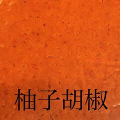 柚子/豊橋/二川/よし味/柚子胡椒/自家製/... 柚子胡椒 完成✨  香り高くしっとり仕上…