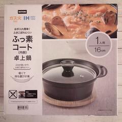 ニトリ 一人用の鍋を2つ買いました  私が夜のお…