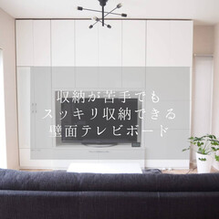 スッキリ収納/テレビボード/DVD収納/収納/ラク家事/DVDコレクター/... 我が家のDVD収納に大活躍の壁面テレビボ…