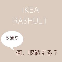イケア ワゴン/IKEAワゴン/ワゴンカート/ワゴン収納/ワゴン/IKEAキッチン/...