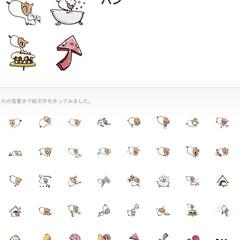 動物/犬/イラスト/LINE絵文字/LINEスタンプ/LINE 犬のLINE絵文字発売しました。|のまひ…