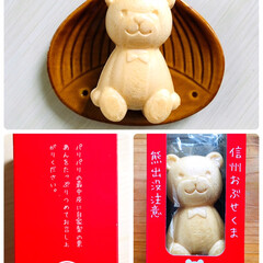 至福の時間/食器/お皿/お土産/和菓子/栗庵風味堂くまさんもなか/...               2019.1…