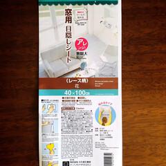 フォロー大歓迎/食器棚/簡単DIY/窓用 目隠しシート(レース柄)/シルク/100均/... 100円SHOPシルクで買った簡単DIY…(3枚目)