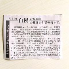フォロー大歓迎/エール広告/コロナ/CORONA/新潟日報        2020.6.13(土) …
