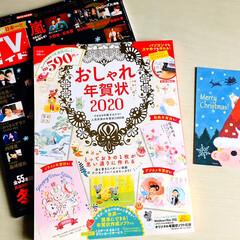クリスマスポストカード/おしゃれ年賀状2020/宝島社/TVガイド/TSUTAYA/リミアの冬暮らし/...       TSUTAYA  毎年この時…