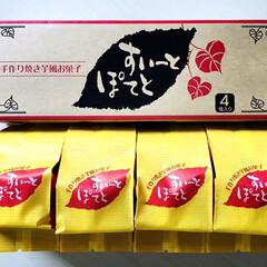手作り焼き芋風お菓子すいーとぽてと/フォロー大歓迎/おやつ        7/17(金) 🕒おやつ …