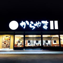 フォロー大歓迎/リミとも部/外食/親子丼セット/親子丼/からやま/...       2020.10.11(日) …(2枚目)