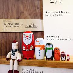 クリスマス/暮らし/リミとも部/オーナメント ウッド足ぶら雪だるま/オーナメント クリスマスマトリョーシカ/すべりにくい木製トレーウォールナットM/...        ニトリ *すべりにくい木製…