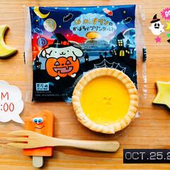 食欲の秋/ワッツ/ポムポムプリンのかぼちゃプリンタルト/スイーツ/おやつ/ハロウィン2019/...       10/25(金) 🕒おやつ …